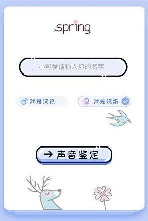 微信营销-声鉴卡源码