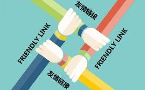 友情链接的交换方法及注意事项