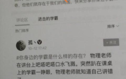 QQ兴趣部落——趁热度