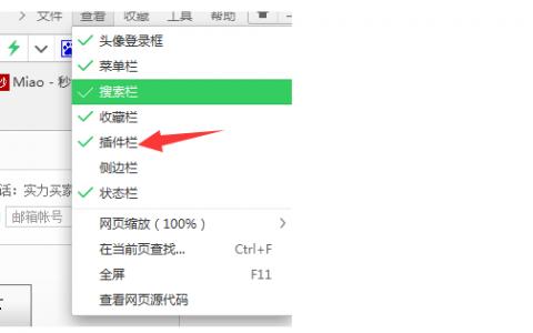 利用插件自动点赞QQ空间说说