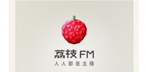 荔枝FM自己录制音频推广引流