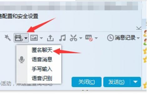QQ群的匿名功能,你用过没
