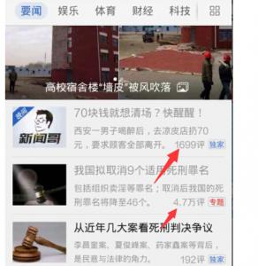 腾讯新闻客户端评论引流