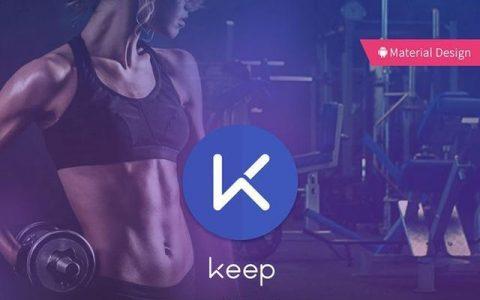 keep健身软件也是很好的流量池
